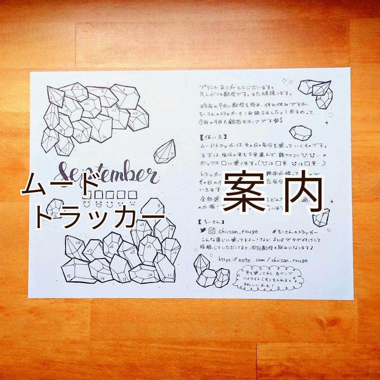 9月分 #ちーさんのトラッカー 配信案内(日付シート追加|ちーさん ...