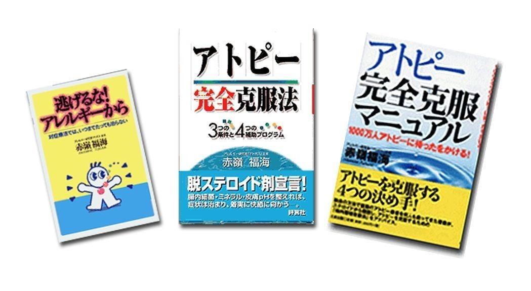 赤嶺福海book