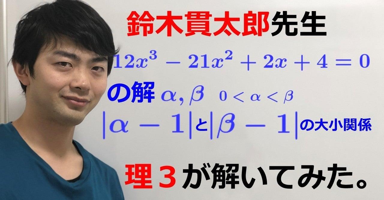 貫太郎 数学 鈴木