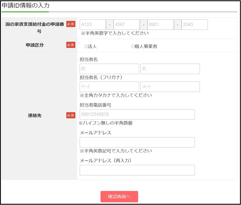 家賃 金 給付 東京 支援