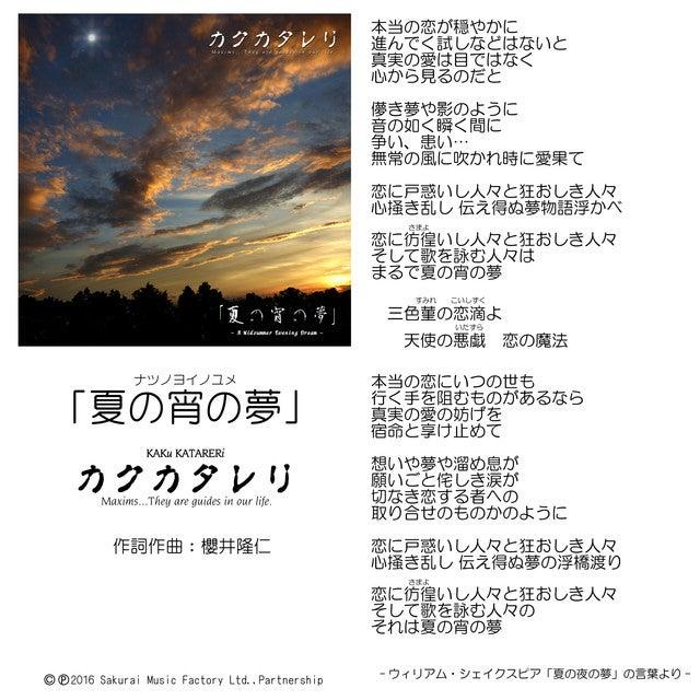 夏の宵の夢カード