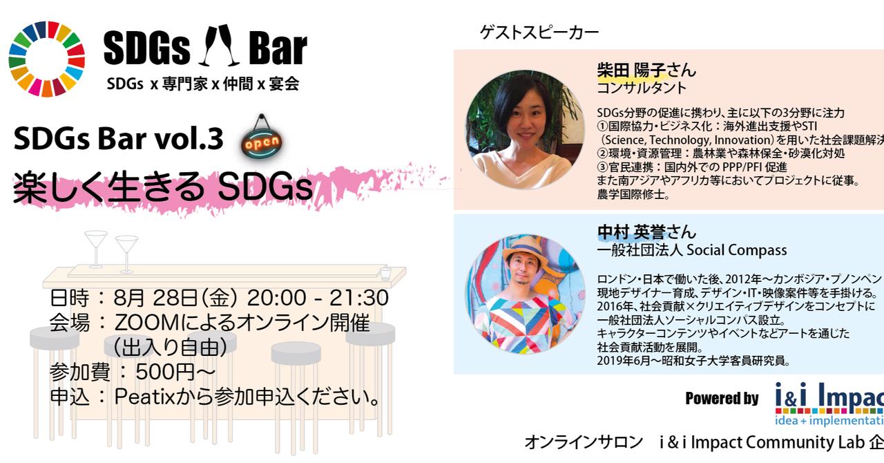 【お知らせ】SDGs Bar Vol.03  開催決定!
