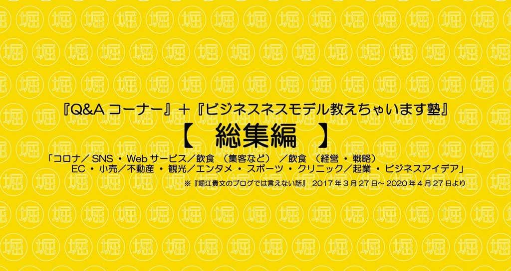 『堀江貴文のブログでは言えない話』QA&ビジネスモデル総集編|堀江貴文(Takafumi Horie)|note