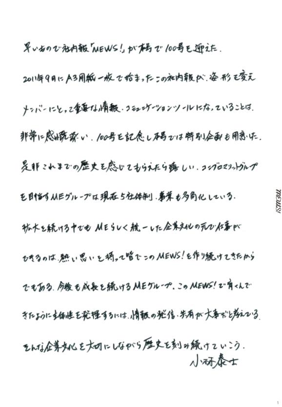 12_社長直筆手紙