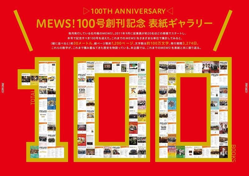 13_100冊の表紙ギャラリー