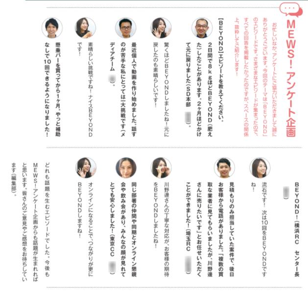 6_アンケート企画