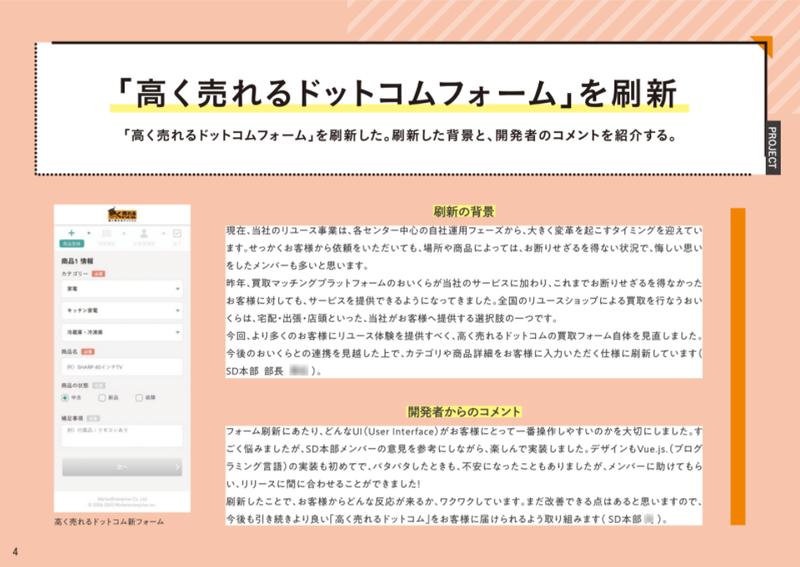 9_開発系のコンテンツ