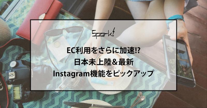EC利用をさらに加速!? 日本未上陸&最新Instagram機能をピックアップ ...