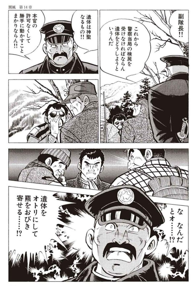 漫画 ヒグマ