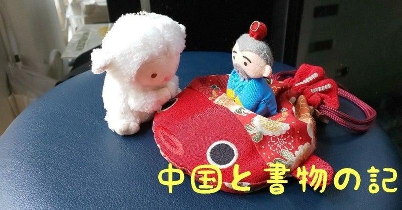 中国と書物の記(3)【春秋戦国時代ってなに?】|鉄仙春秋|note