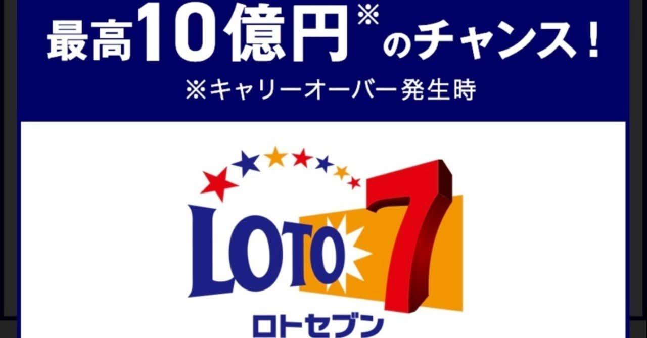 7 予想 人気 ロト