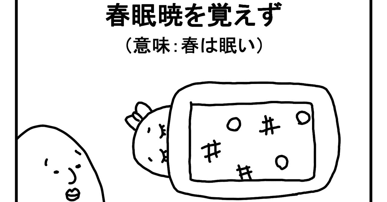 ぽしとたぽし#95「春眠暁を覚えず」 城之内あやめ note