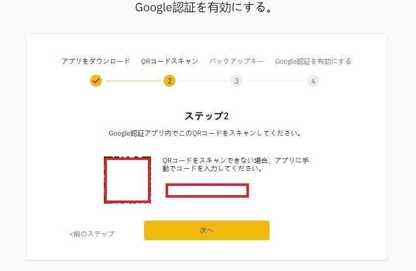 バイナンス グーグルQRコード