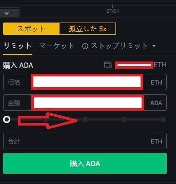 バイナンス ADA 購入