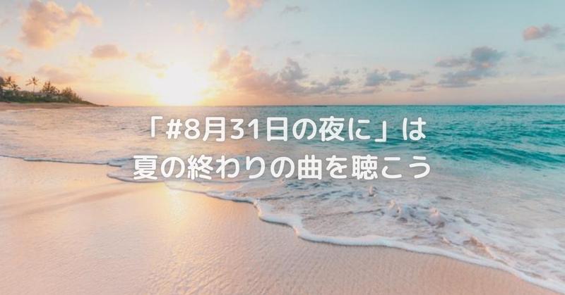8月31日の夜に」は夏の終わりを感じる曲を聴こう|Taka's note|note
