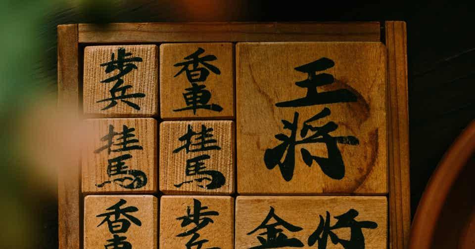 藤井聡太二冠が将棋界を救った(救える)わけではない。救えるのは ...