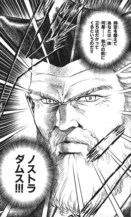 の 大王 アンゴルモア