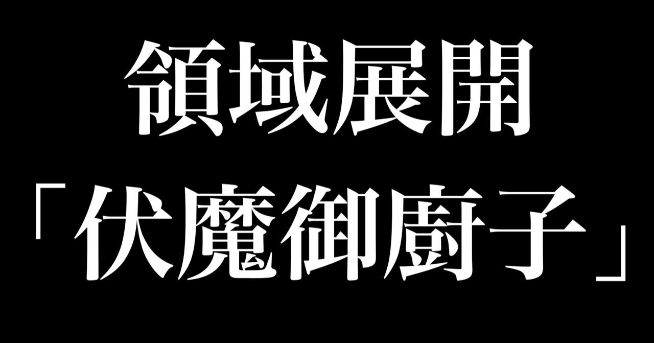 領域 儺 両面 展開 宿 【閒聊】推測兩面宿攤背景身世(有雷) @咒術迴戰