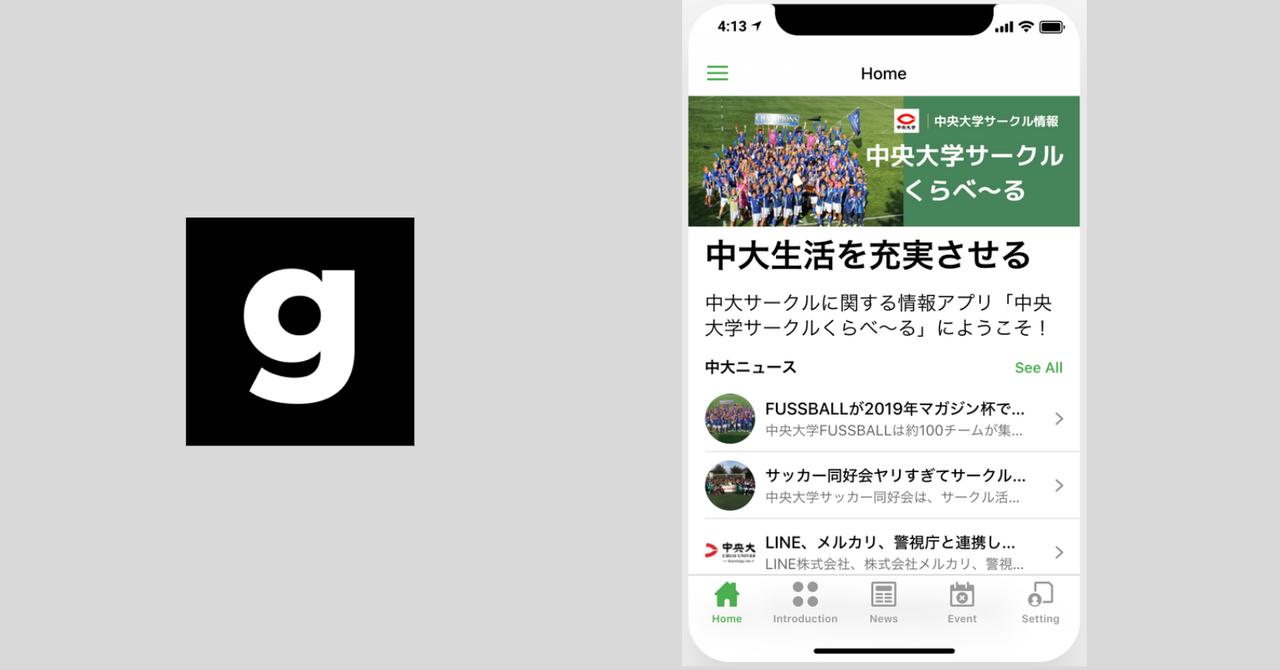 Glideを使って1日で大学サークル比較アプリを作ってみた|田島 帆貴 / Hotaka Tajima|note
