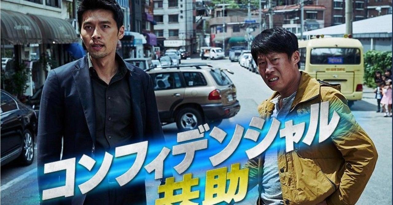 映画 コンフィ デンシャル