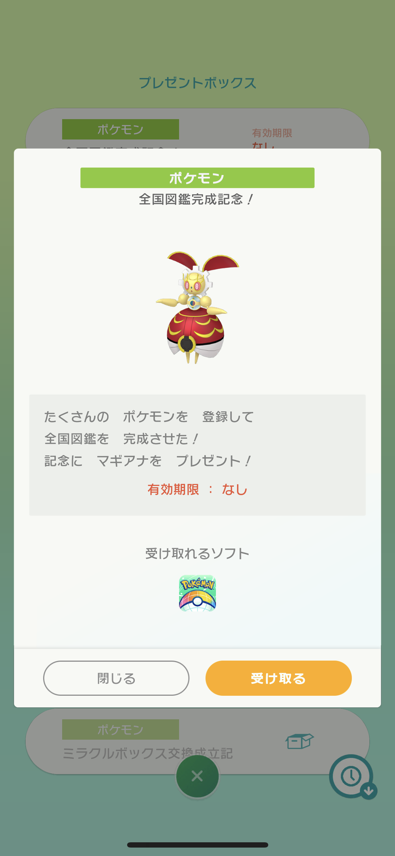 剣 盾 図鑑 コンプ