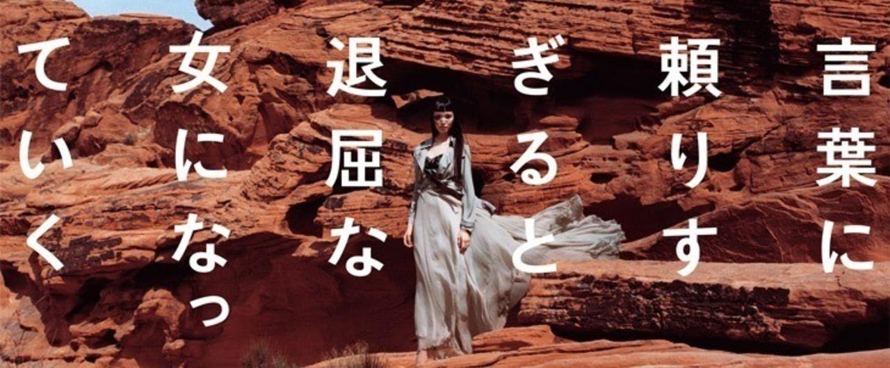 ルミネの秋広告のコピー。女性の心をグッと掴むことば。 kaoru