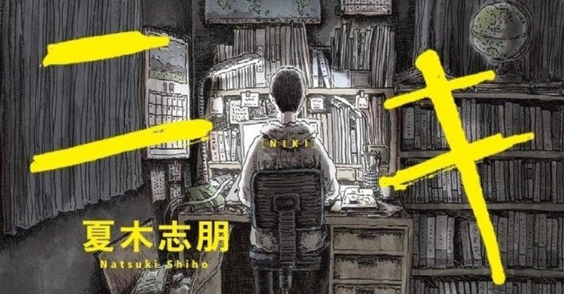夏木志朋のデビュー作『ニキ』の本づくりはこうして進んだ