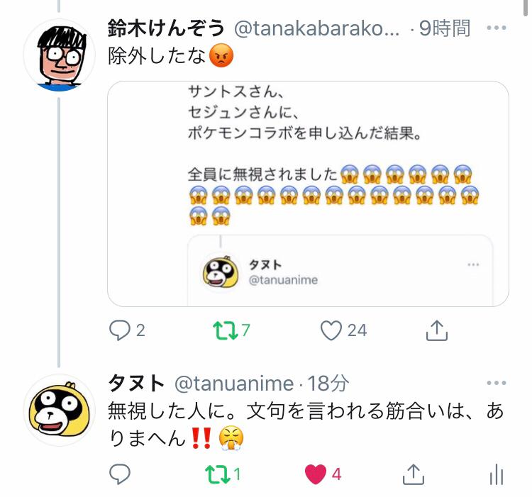 炎上 ポケモン実況者