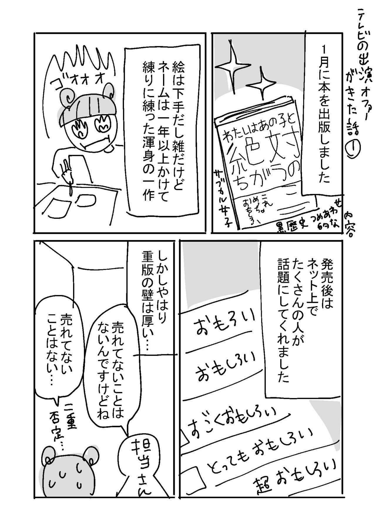 テレビの話_001