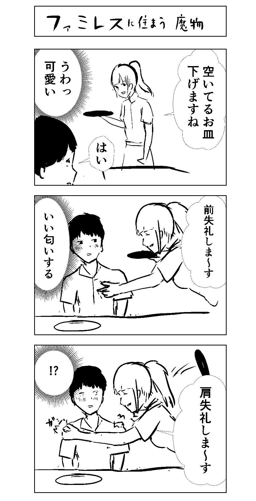 ショタコン1