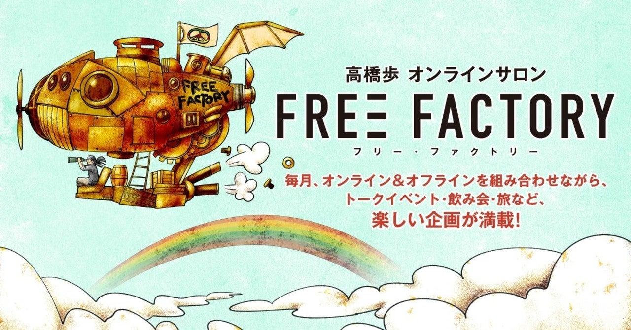 高橋歩オンラインサロン『FREE FACTORY』オープン!