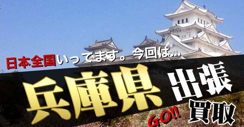 【兵庫県】リアル全国出張買取!兵庫県明石市にお伺いしました。「グッズ買取」ミニオングッズ他グッズ大量お買取。
