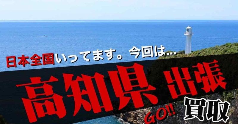 【高知県】リアル全国出張買取!高知県高知市にお伺いしました。「フィギュア買取」戦隊物のフィギュアとその他を大量買取。