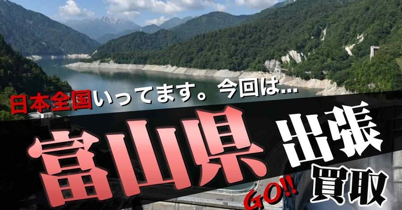 【富山県】リアル全国出張買取!富山県富山市にお伺いしました。「グッズ」シュタイフとメリーソートのお買取で富山県をご訪問。