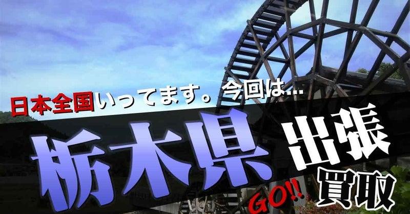 【栃木県】リアル全国出張買取!栃木県栃木市にお伺いしました!ミニカー ・トミカの超大量買取へお伺い。