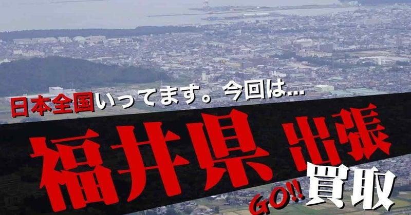【福井県】リアル全国出張買取!福井県敦賀市にお伺い。ミニカーの大量買取でやってきました!