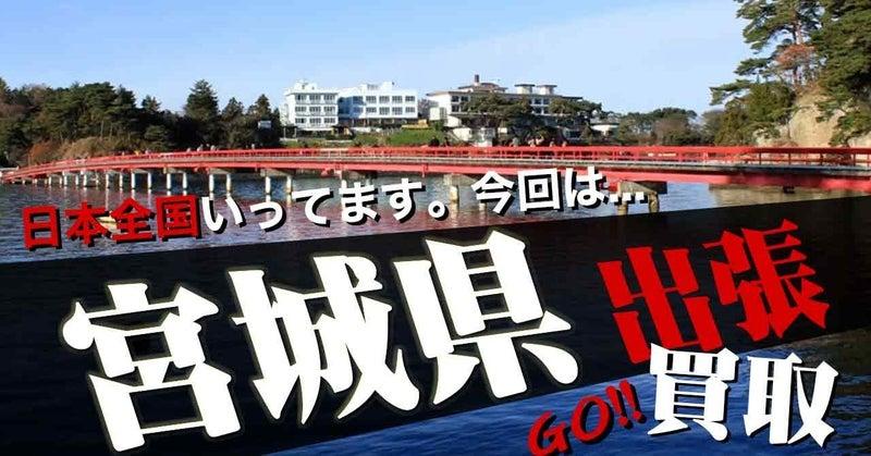 【宮城県】リアル全国出張買取!宮城県石巻市へお伺い!ガンプラやミニカーなど大量の買取をさせて頂けました。