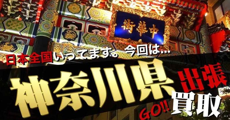 【神奈川県】リアル全国出張買取!神奈川県横須賀市へお伺い。DVD・Blu-rayBOXとガンプラ・ミリターリプラモ大量と2件の出張買取。