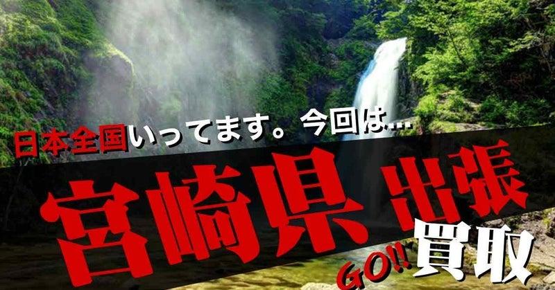 【宮崎県】リアル全国出張買取!宮崎県延岡市にお伺い。ガンプラPG・MG・HGの大量買取ありがとうございました。