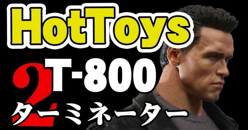 ホットトイズ Hot Toys ムービー・マスターピース『ターミネーター2 T-800』サイドショウ・コレクタブル 1/6スケール!