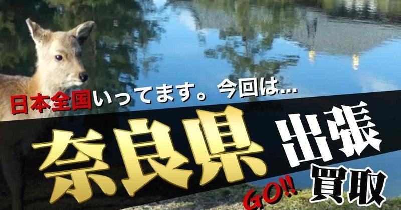 【奈良県】リアル全国出張買取!奈良県奈良市にお伺いしました。デアゴスティーニの買取にご訪問。