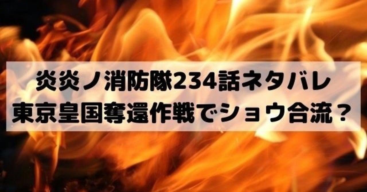 消防 最新 隊 話 炎炎 ノ
