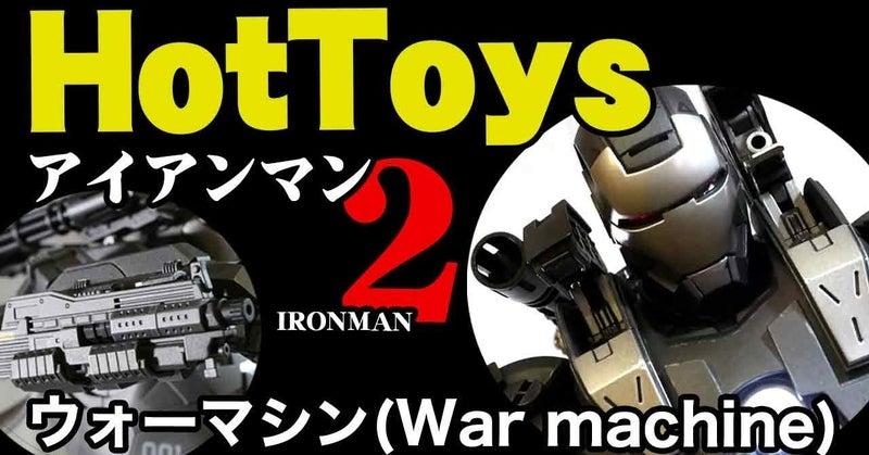HotToys(ホットトイズ) ムービー・マスターピース『アイアンマン2/ウォーマシン』開封紹介