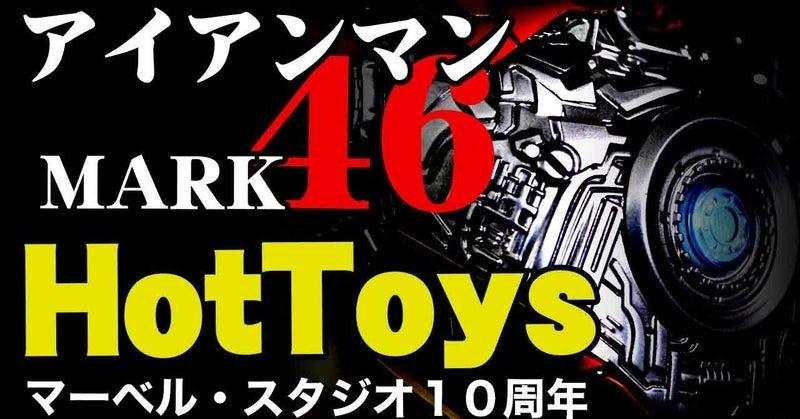 ホットトイズ HotToys【ムービーマスターピース/DIECAST】『マーベル・スタジオ10周年』『アイアンマン・マーク46』(コンセプトアート版)のご紹介