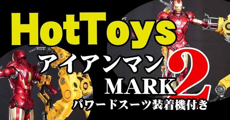 ホットトイズ Hot Toys『アイアンマン2【アイアンマン・マーク4(パワードスーツ装着機付き)】ムービーマスターピース・ダイキャスト』開封!!装着機がスゴイ!!