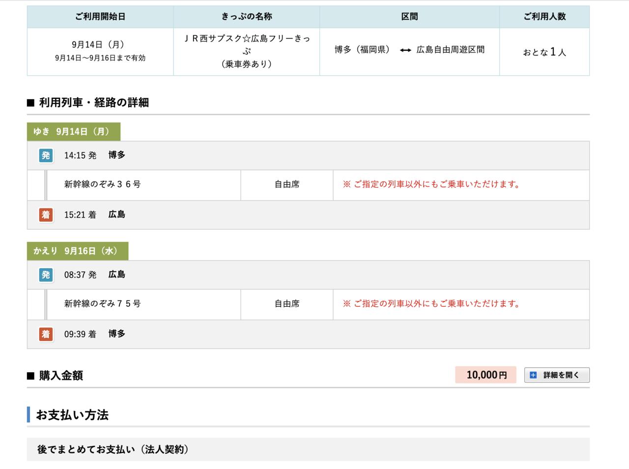 スクリーンショット 2020-09-05 14.06.16