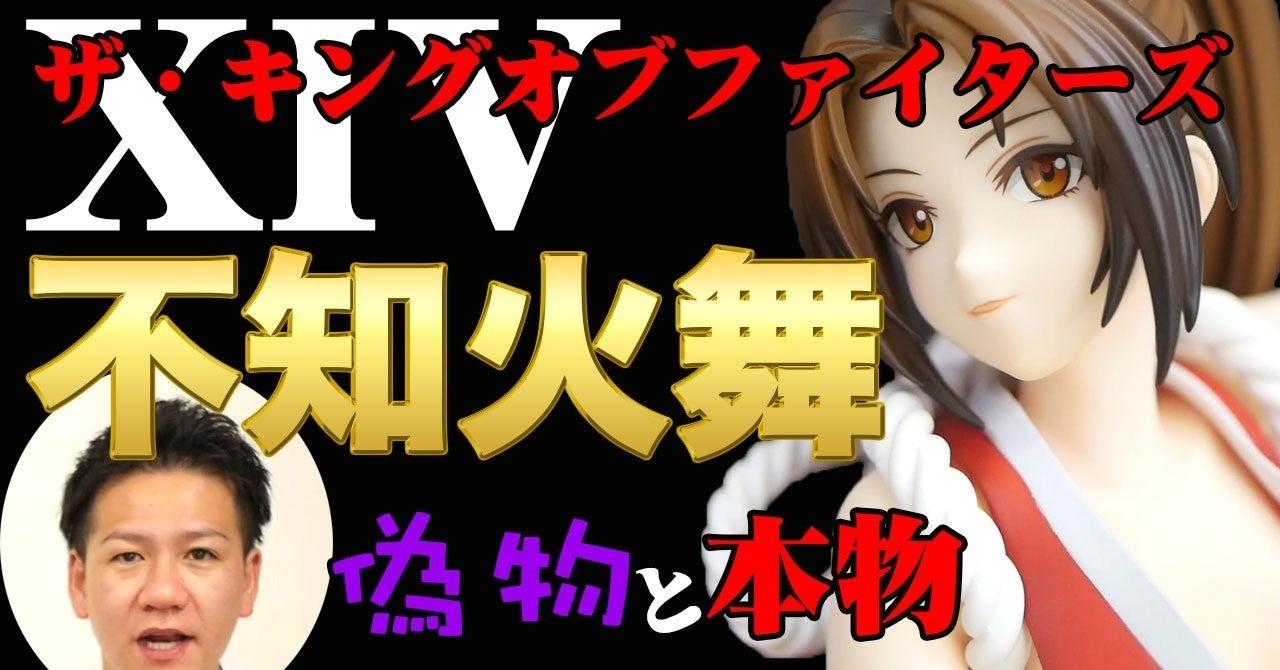 Anime The King Of Fighters XIV Shiranui Mai 1//6 Scale PVC Figure New No Box 27cm