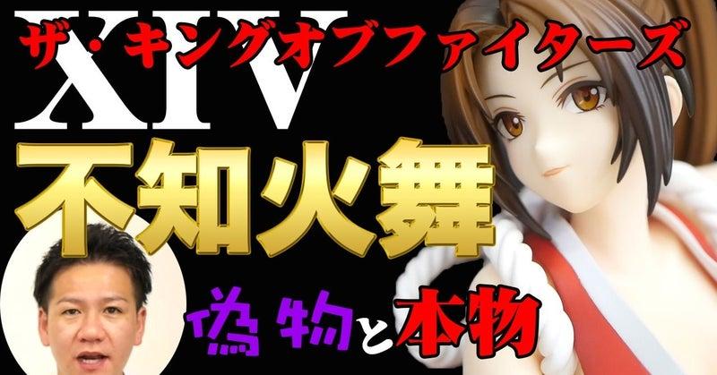 ホビージャパン「THE KING OF FIGHTERS XIV 不知火舞!!」KOFシリーズから人気のキャラクターフィギュアの偽物と本物を見比べてみました!