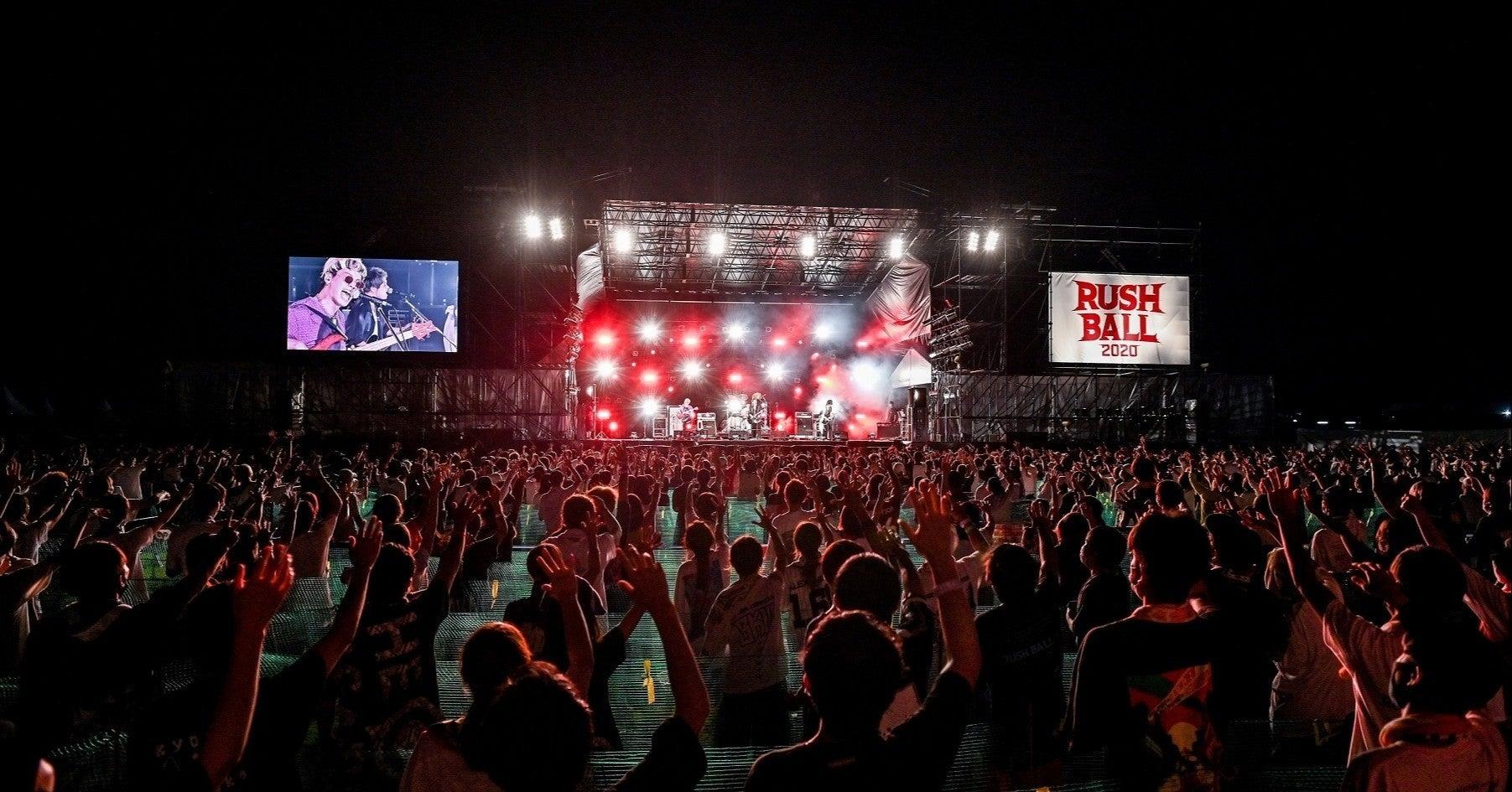 制約下でも開催を果たした音楽フェス RUSH BALL。コロナ禍でのイベント開催の先駆けとなった当フェス、満足度も高く?
