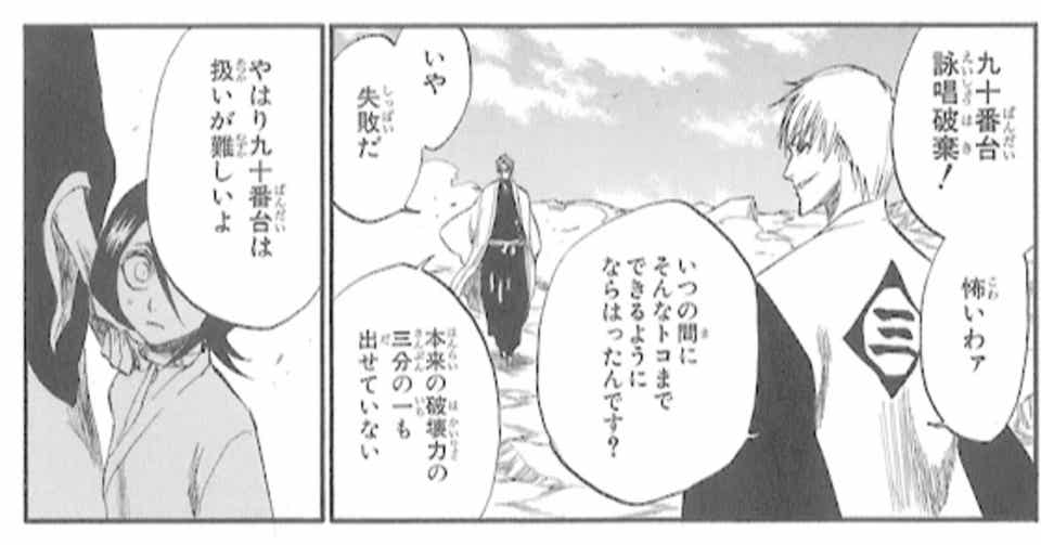 BLEACH」に見る詠唱|merukeso|note